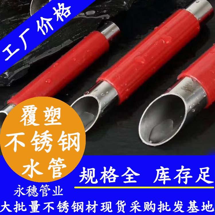 304覆塑不锈钢水管