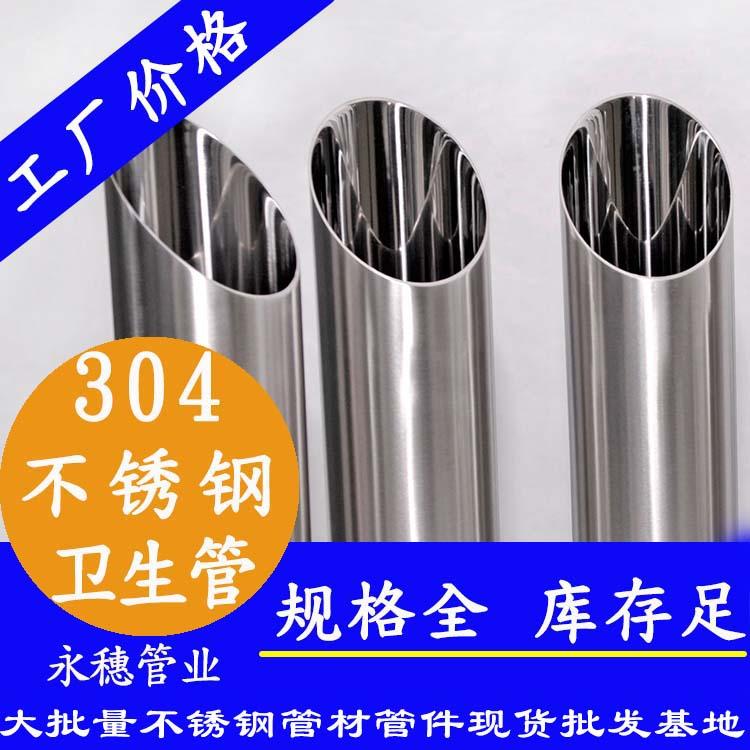 304不锈钢卫生管