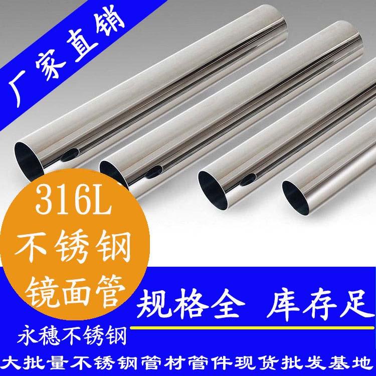 304材质镜面不锈钢管(精磨8K面)