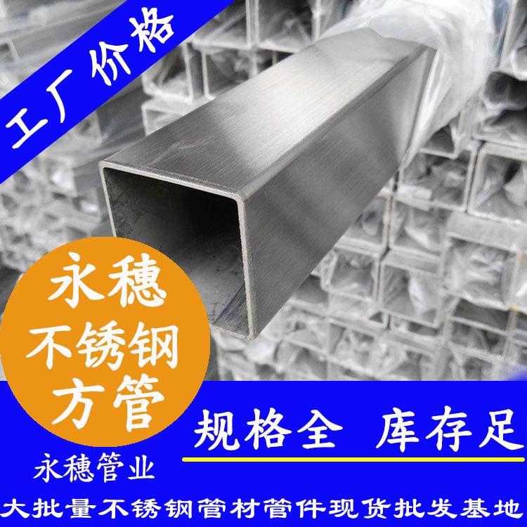 316L不锈钢方形管
