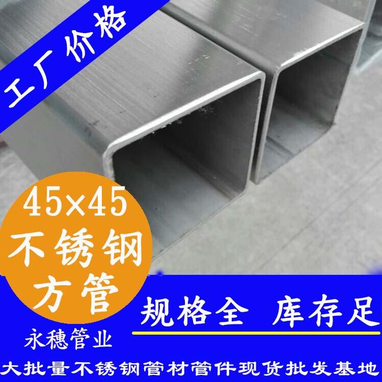 45×45不锈钢方管