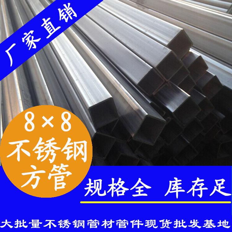 8×8不锈钢方管