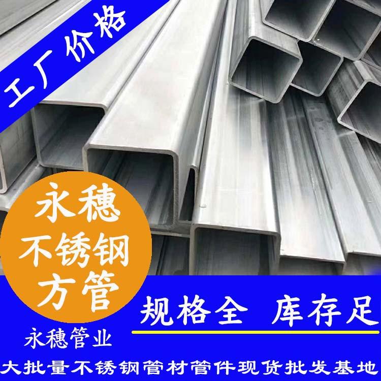 200x200mm不锈钢方管201,304,316L