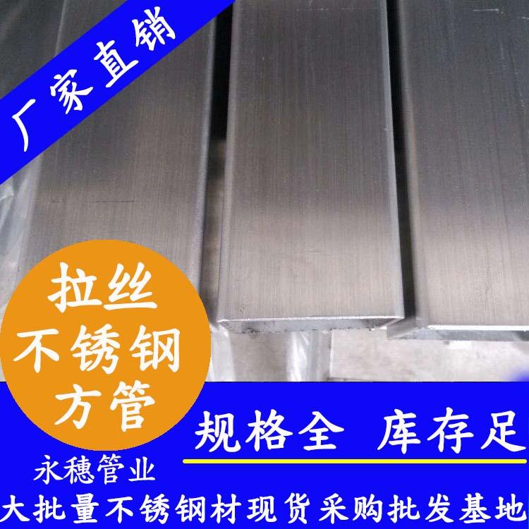 150x150mm不锈钢方管201,304,316L
