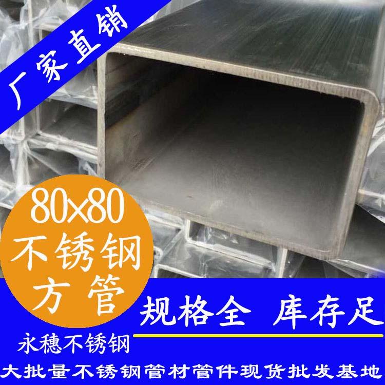 80x80mm不锈钢方管201,304,316L