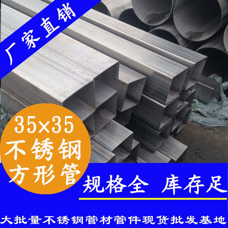 35x35mm不锈钢方管201,304,316L