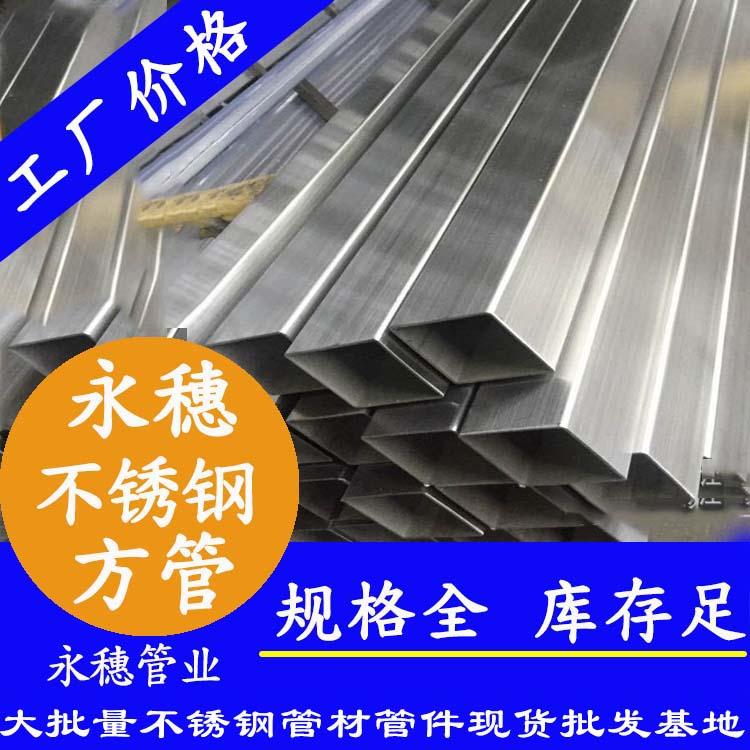23x23mm不锈钢方管201,304,316L