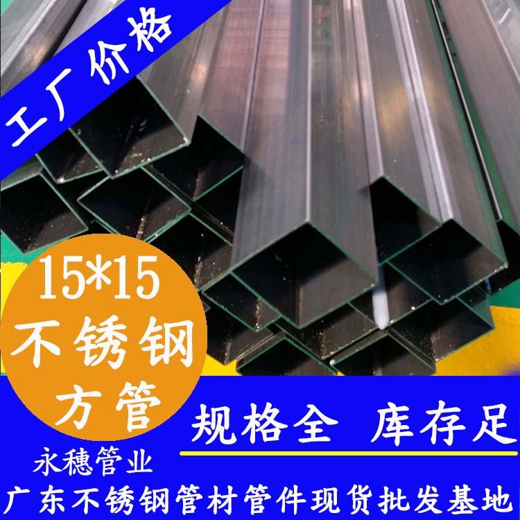 15x15mm不锈钢方管201,304,316L