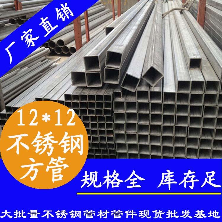 12x12mm不锈钢方管201,304,316L