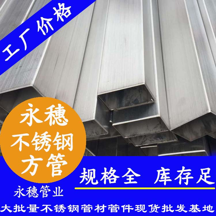 10x10mm不锈钢方管201,304,316L