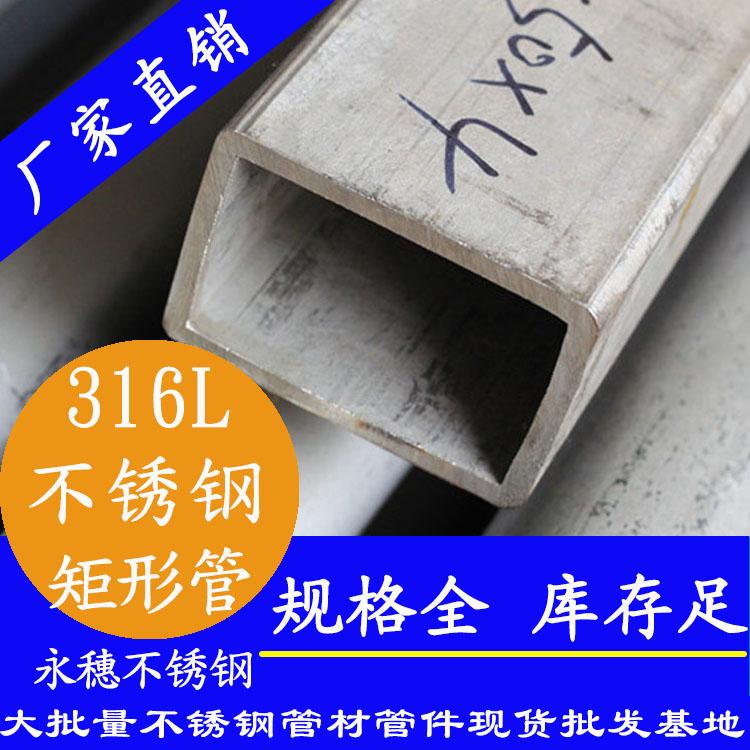 316l不锈钢无缝矩形管