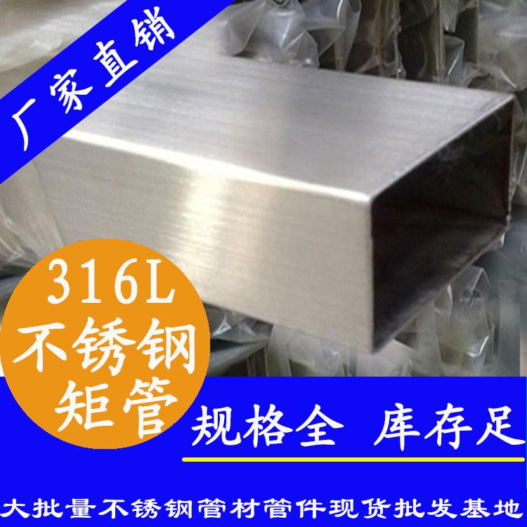 316L不锈钢矩形管