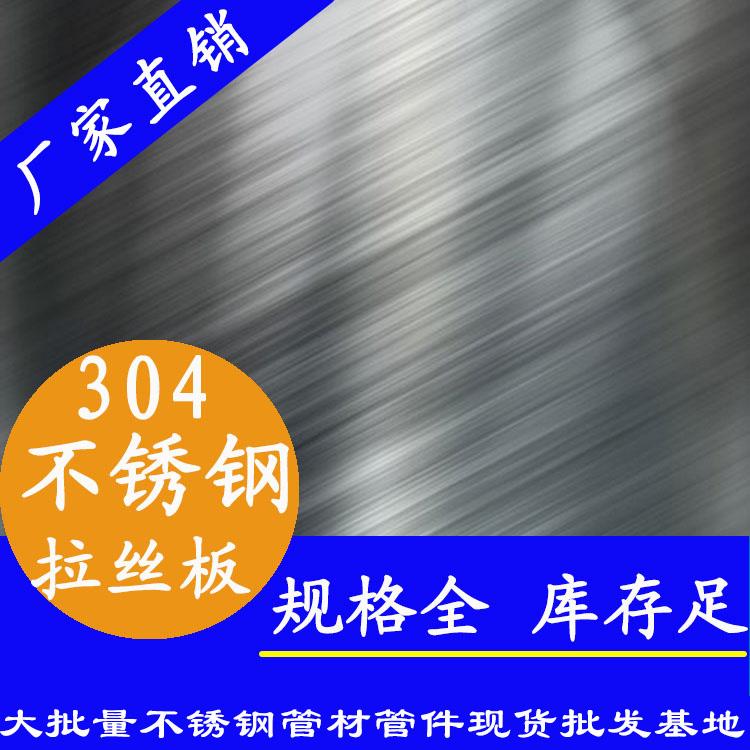 304不锈钢拉丝面板材