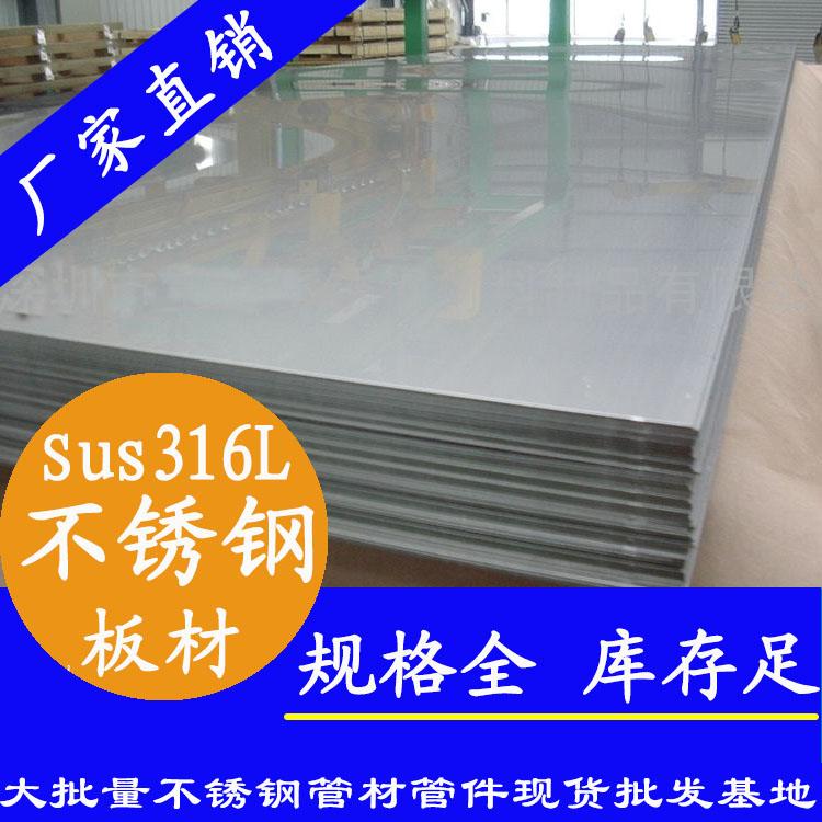 sus316L不锈钢板材