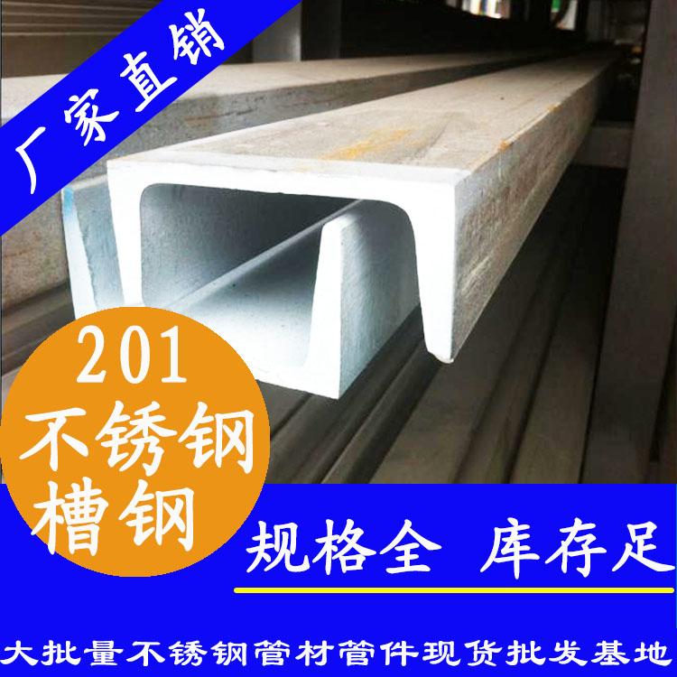 201不锈钢槽钢