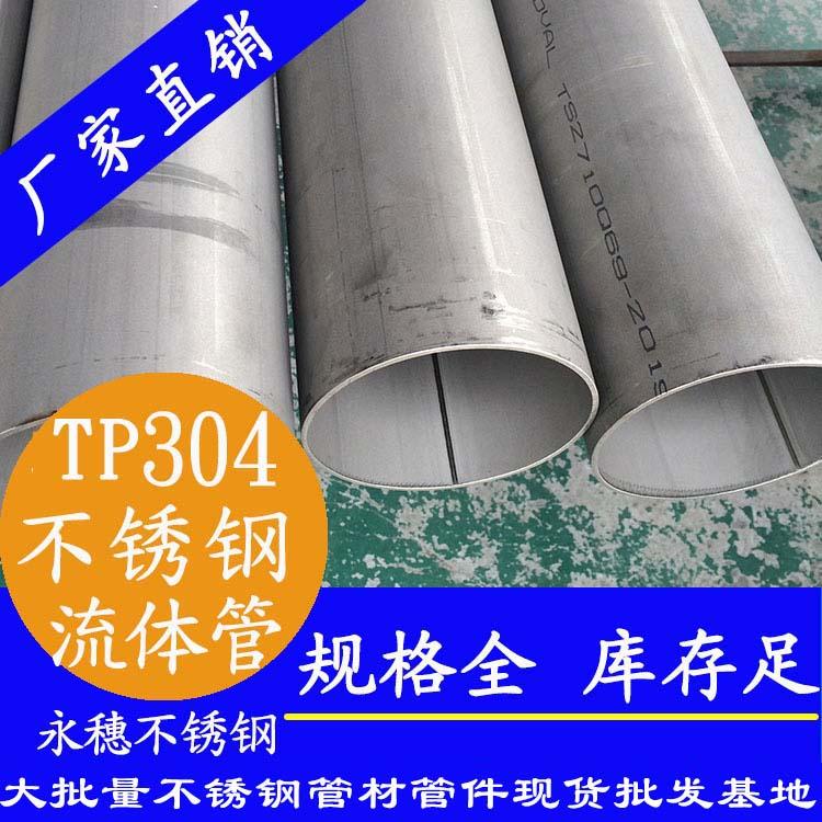 TP316L低压流体输送用焊接钢管