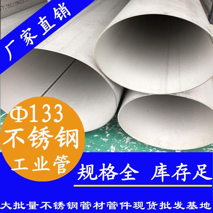 外直径133mm不锈钢工业焊接管