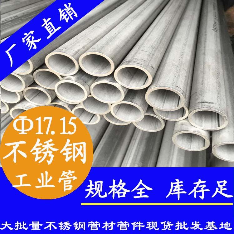 外径17.15mm不锈钢工业焊接管