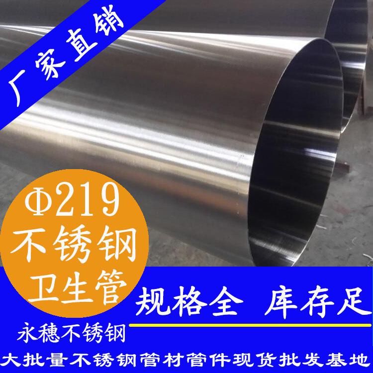 219×4.0卫生级不锈钢管