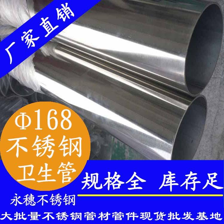 168×3.0卫生级不锈钢管