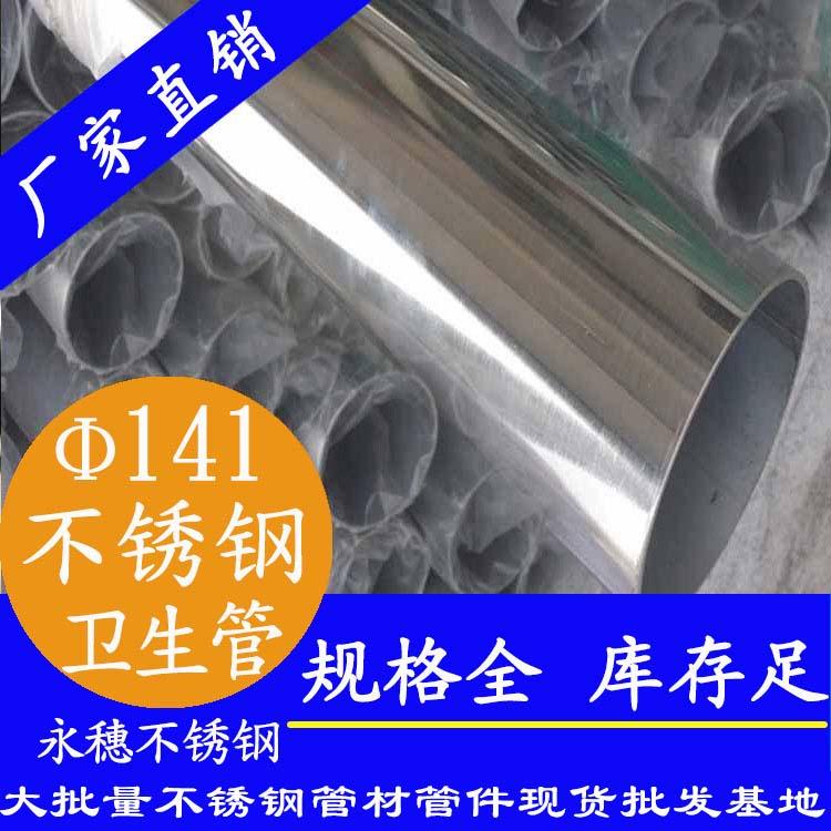 141×3.0卫生级不锈钢管