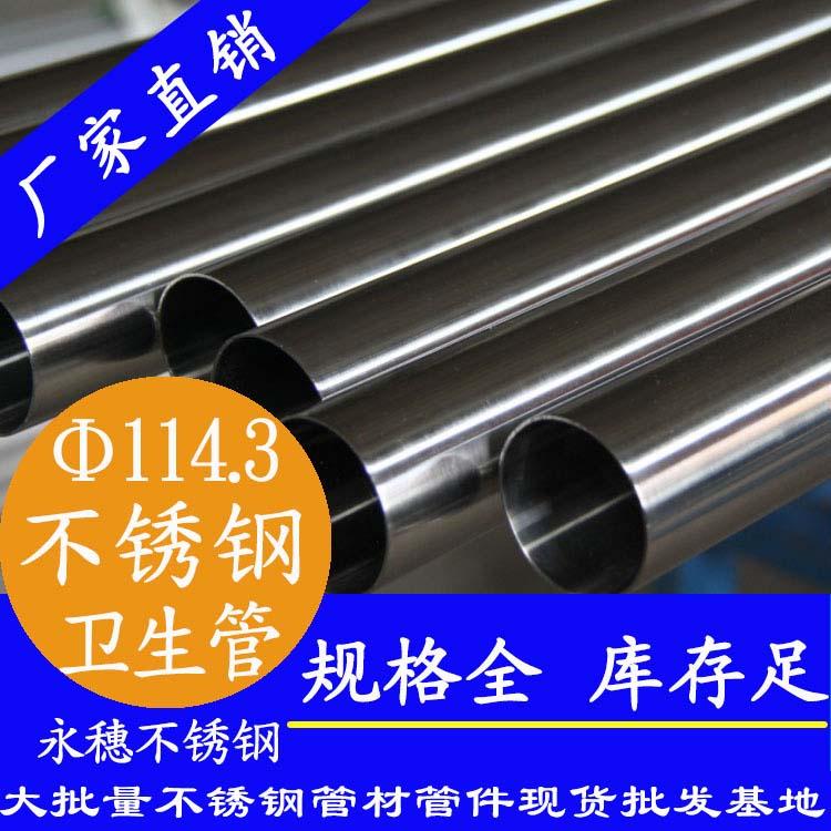114.3×2.0卫生级不锈钢管