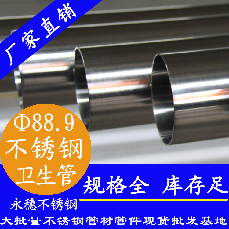 88.9×2.0不锈钢卫生管