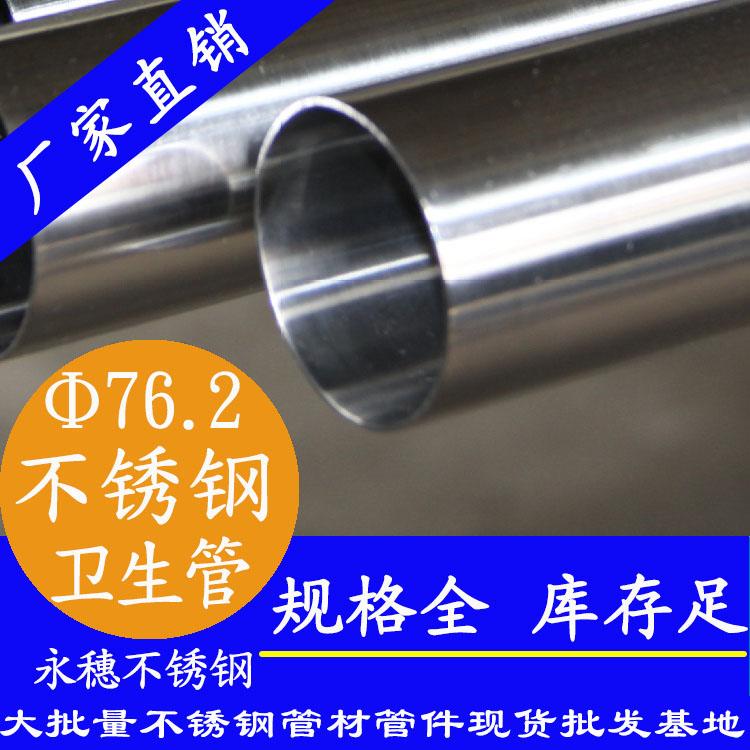 76.2×2.0卫生级不锈钢管