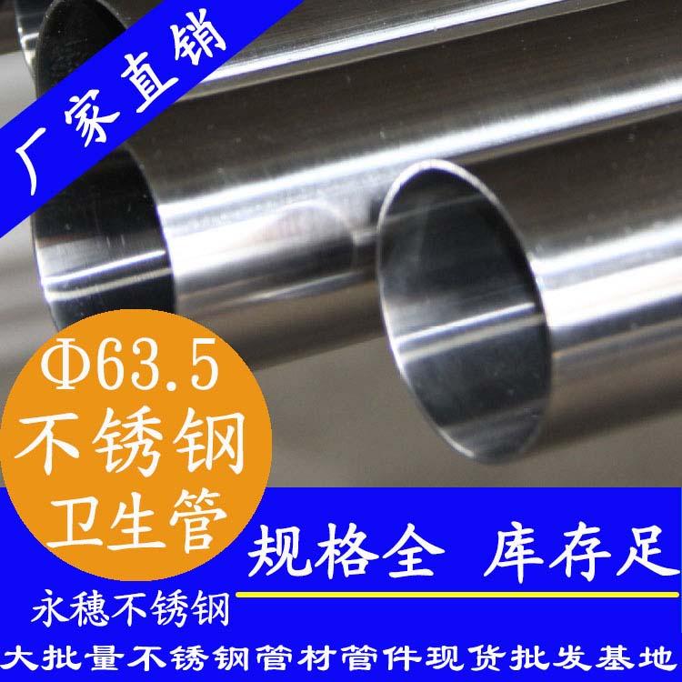 63.5×3.0不锈钢卫生管