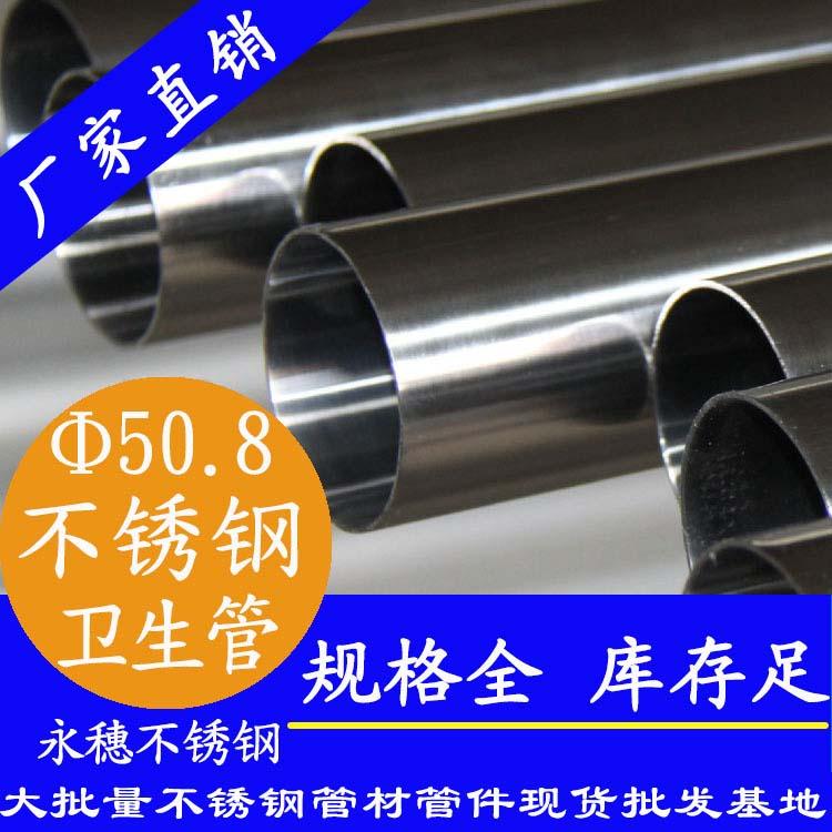 50.8×2.0卫生级不锈钢管