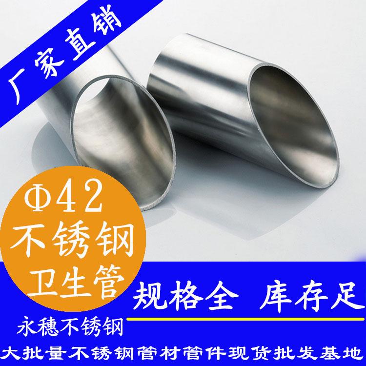 42×1.5不锈钢卫生管