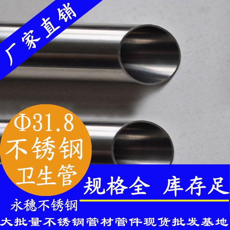 31.8×2.0不锈钢卫生管