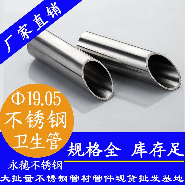 19.05×1.5不锈钢卫生管