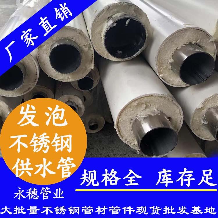 发泡不锈钢供水管