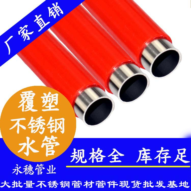 不锈钢覆塑管