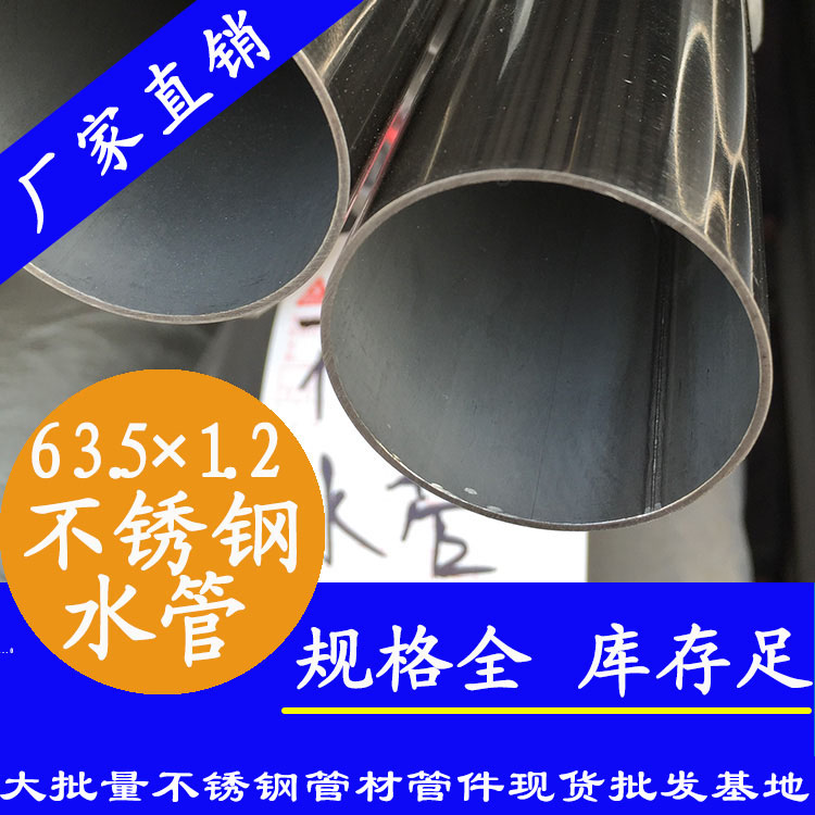 Φ63.5mm不锈钢水管