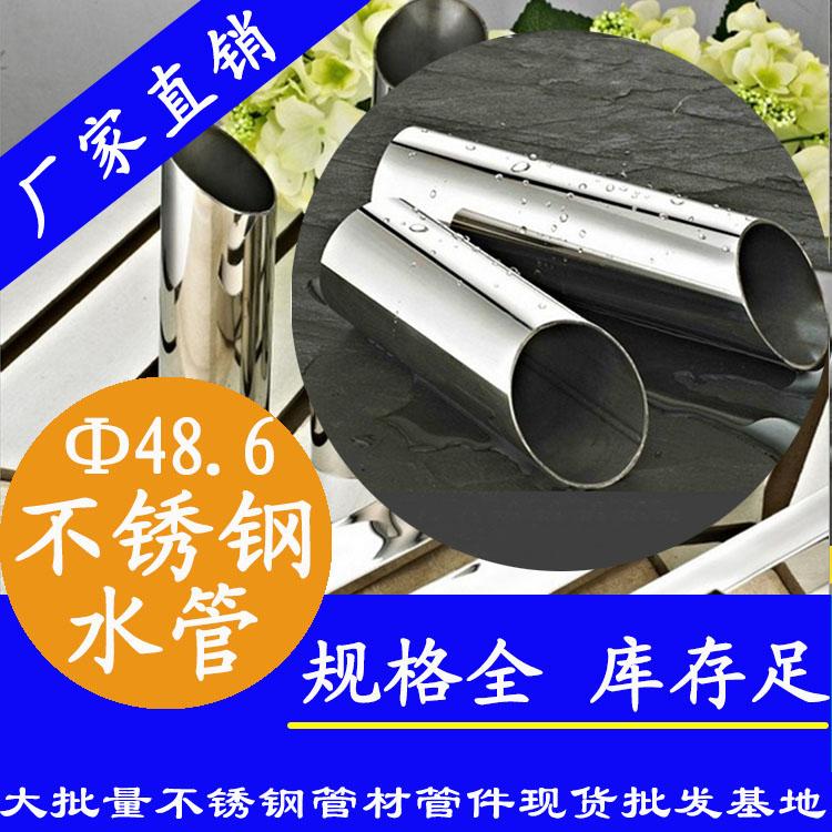 Φ48.6mm不锈钢水管