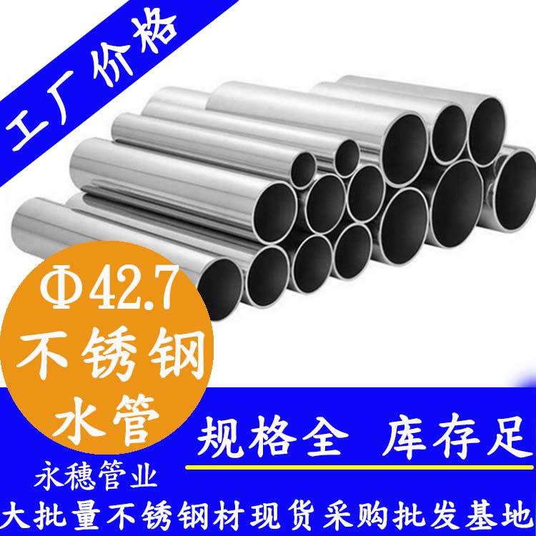 Φ42.7mm不锈钢水管