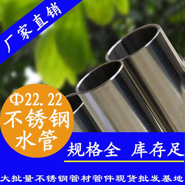 Φ22.22mm不锈钢水管