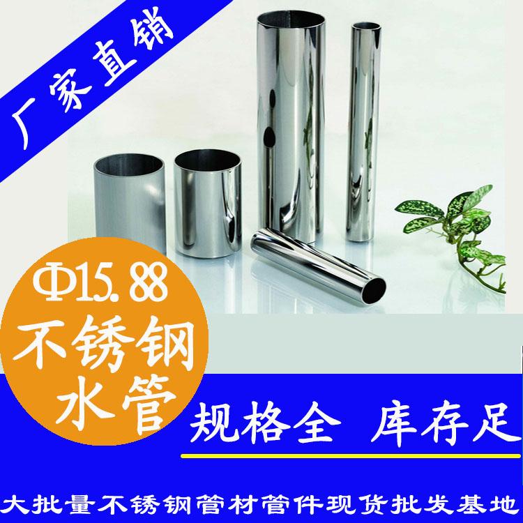 Φ15.88mm不锈钢水管