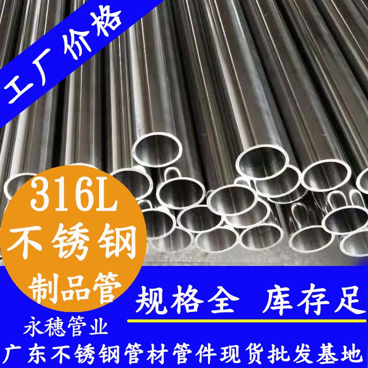 316L不锈钢制品管