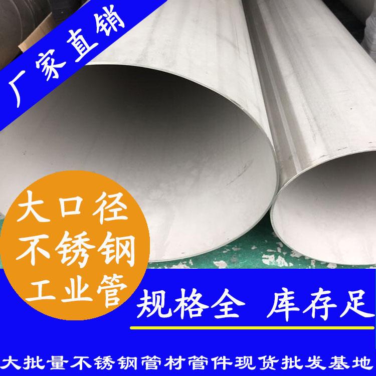 大口径不锈钢工程用管