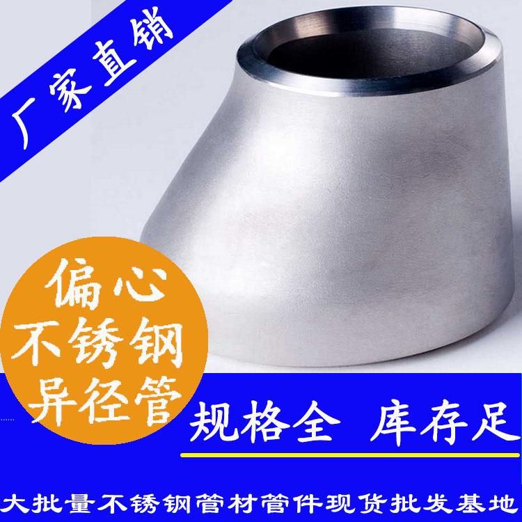 工业级不锈钢偏心异径管