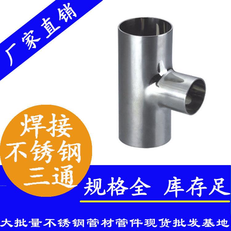 卫生级焊接三通管件