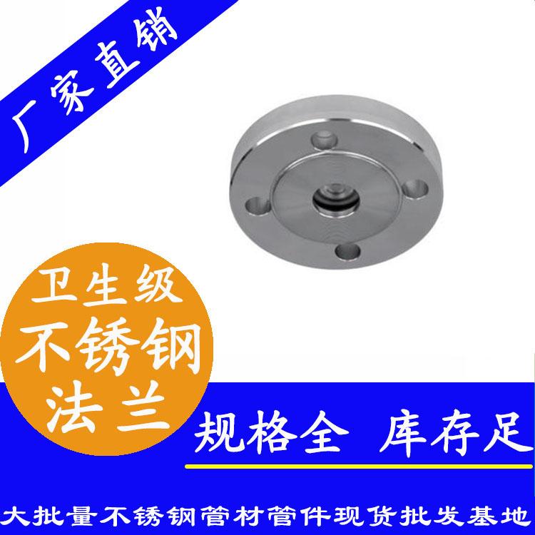 316不锈钢平面凸面法兰【卫生级管件】