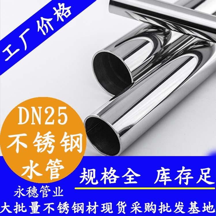 316不锈钢水管DN25,1寸,28.58*1.0