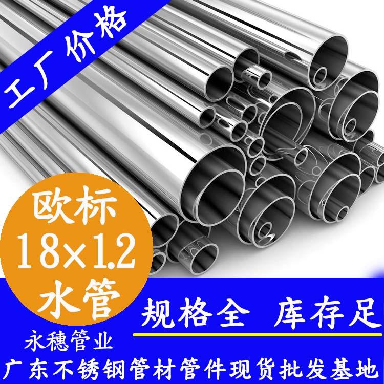 18×1.2欧标316L不锈钢水管