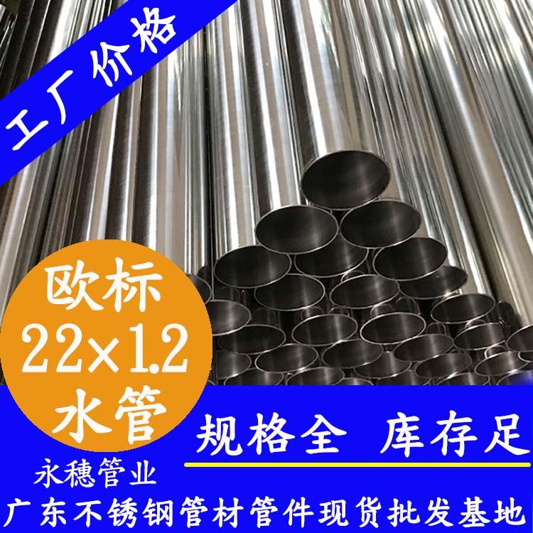 22×1.2欧标316L不锈钢水管