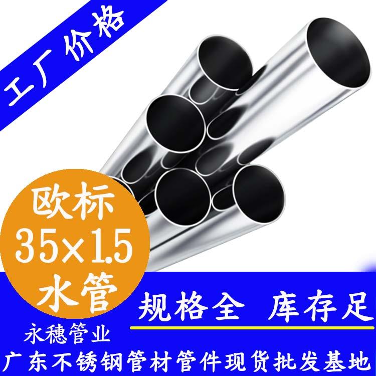35×1.5欧标316L不锈钢水管