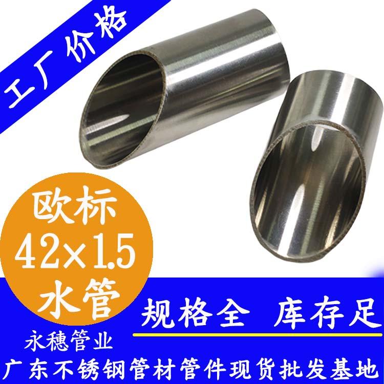 42×1.5欧标316L不锈钢水管